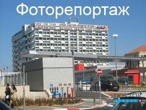 фото израильской клиники - рамбам