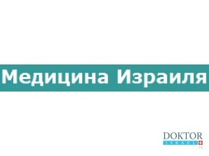 Источник: isramedinfo.ru