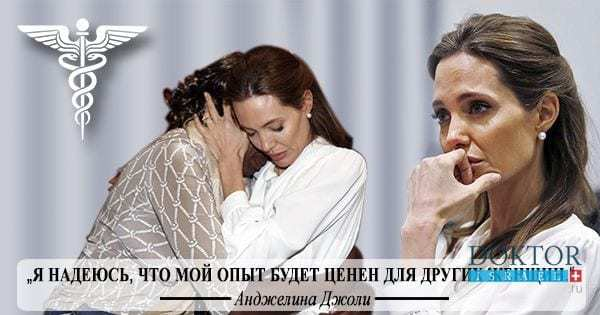 Удаление яичников — глазами Анджелины Джоли и медиков Израиля