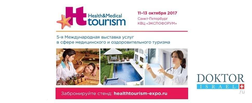 5-я Международная выставка услуг в сфере медицинского и оздоровительного туризма Health&Medical Tourism.