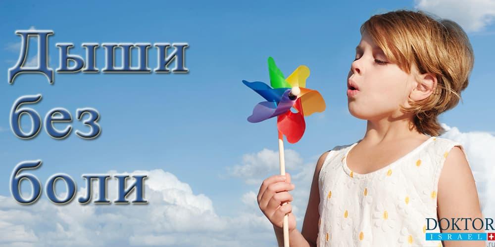 Как вылечить бронхиальную астму у ребенка