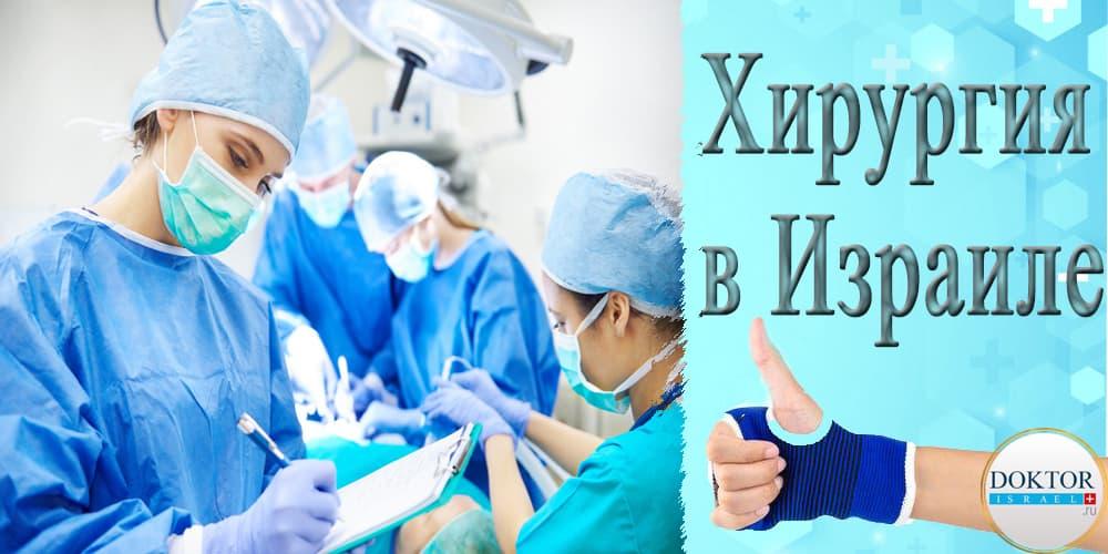 Хирургия конечностей