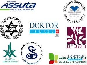 Израильские клиники - истории названий
