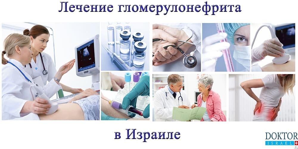 Методы лечения гломерулонефрита