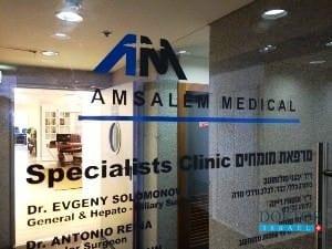 Новая клиника в Тель-Авиве