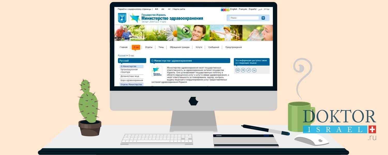 Официальный сайт Министерства здравоохранения Израиля