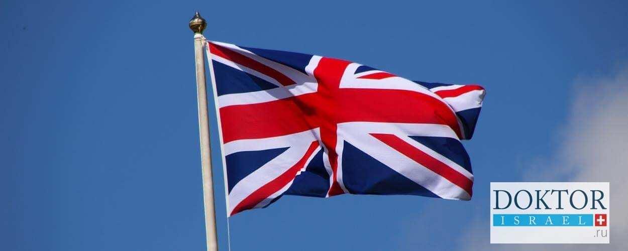 Лечение в Англии или Израиле