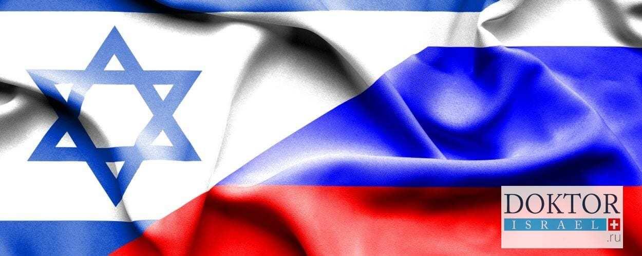 Лечение в Израиле или России