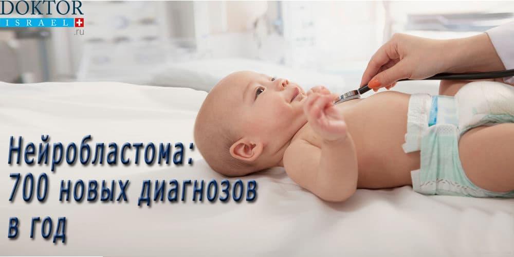 Лечение нейробластомы в Израиле