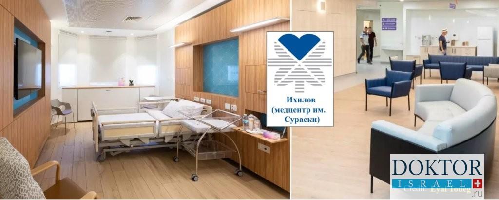 Родильное отделение в Ихилов