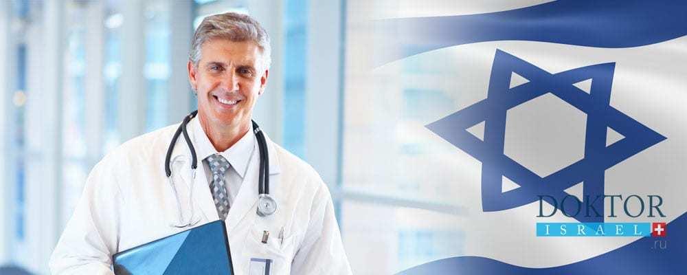Лечение в Израиле 2017: достижения, цены, новости медтуризма