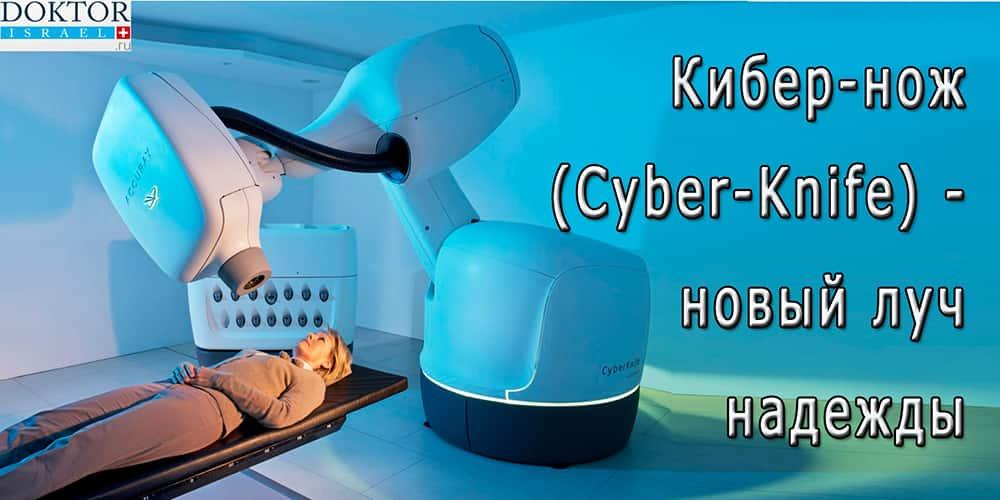 Cyber-knife