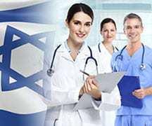 Хотите лечиться в Израиле?