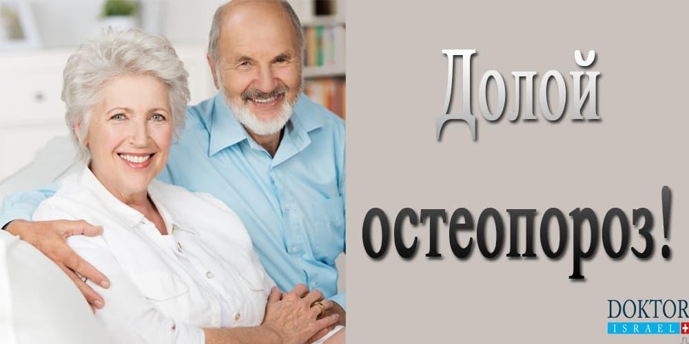 Консультация ортопеда за рубежом